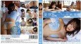 夏の休息 BD版/平嶋夏海