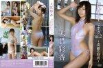 彩香先生とボク Vol.2/大貫彩香