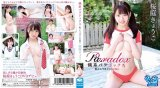純系パラドックス BD版/桜庭きょうこ