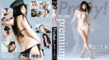 Pretty! Premium BD版/栗山ことね