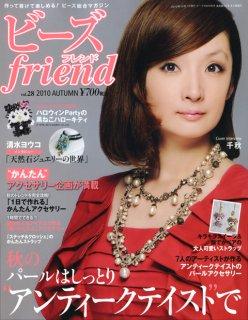 【40%OFF¥720→¥432】ビーズフレンドNO.28