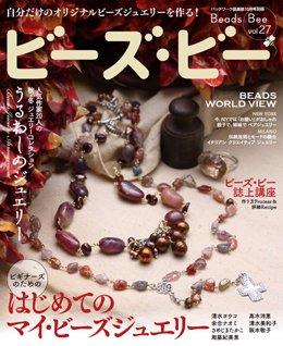 【40%OFF¥1009→¥605】ビーズ・ビーvol.27