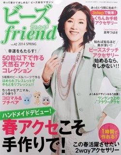【40%OFF¥841→¥504】ビーズfriend  2014春号