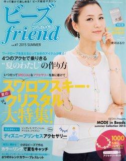 【40%OFF¥840→¥504】ビーズフレンドVol.47