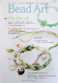 【40%OFF¥1028→¥617】BEAD ART VOL.14