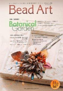 【40%OFF¥1028→¥617】BEAD ART VOL.16