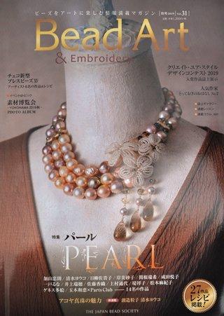 Bead Art 2019秋号VOL.31