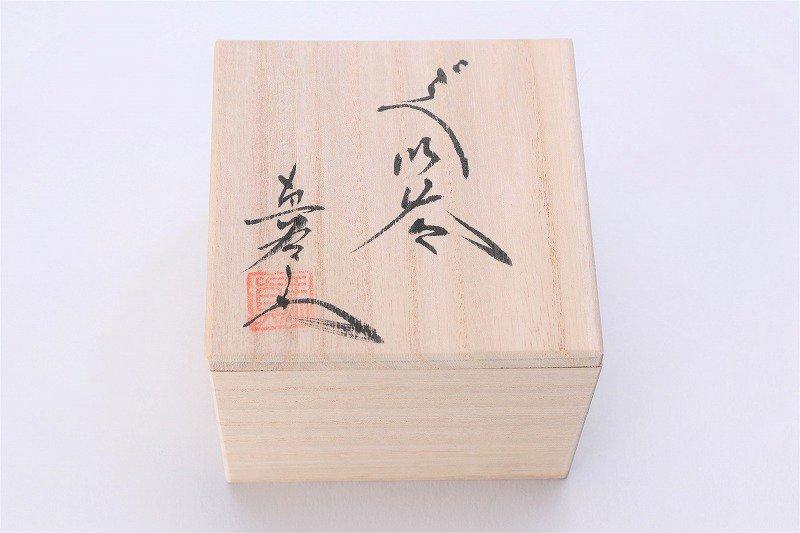 真右ェ門窯 瑠璃水滴 丸ぐい呑(木箱付) 画像サブ3