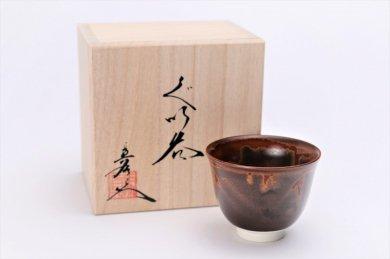 真右ェ門窯 金華紋 ぐい呑(中)(木箱付)