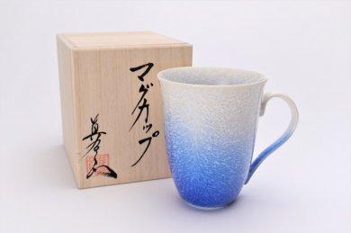 真右ェ門窯 藍染水滴 マグカップ(木箱付)