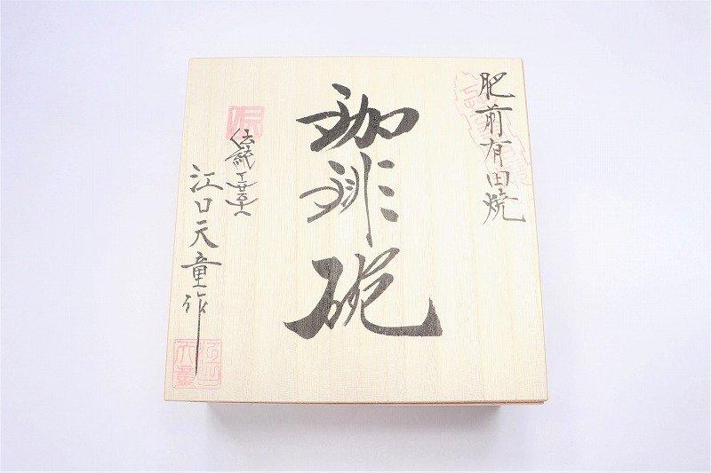 金龍窯 金彩紅葉 コーヒー碗(木箱付) 画像サブ10