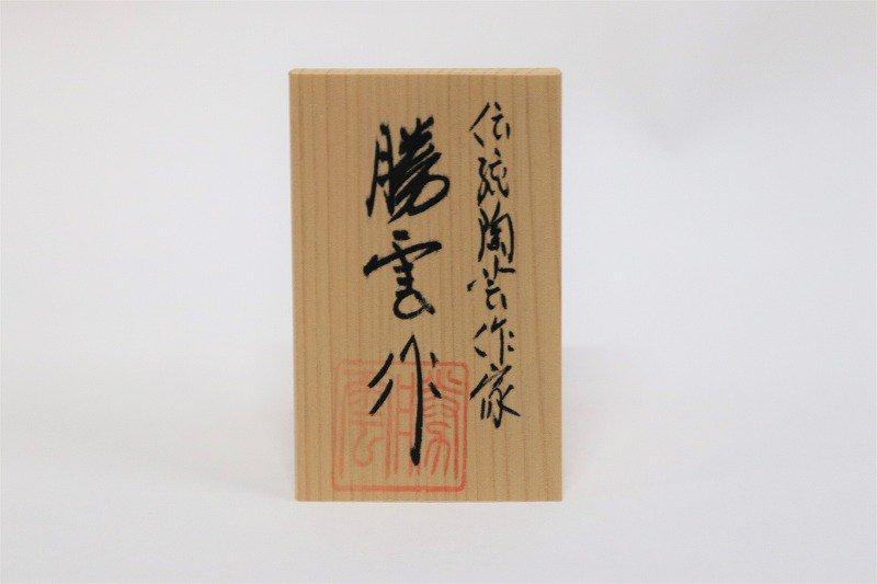 藤井朱明作 染錦古黄彩牡丹鳳凰瓢型壷 画像サブ2