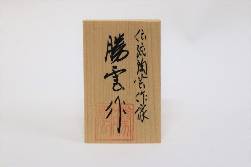 藤井朱明作 染錦朱彩牡丹鳳凰瓢型壷 画像サブ2