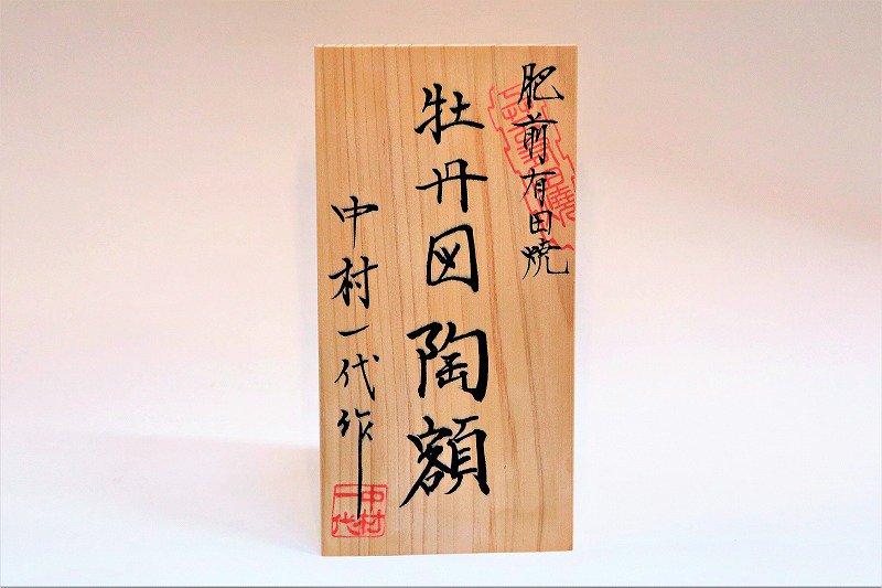 金龍窯 金彩牡丹桜図陶額 画像サブ3