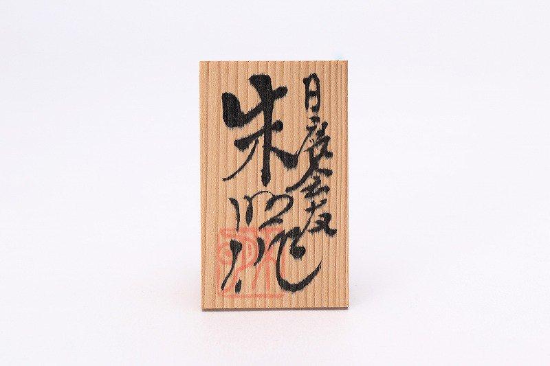 藤井朱明作 天目梅散し花瓶 画像サブ3