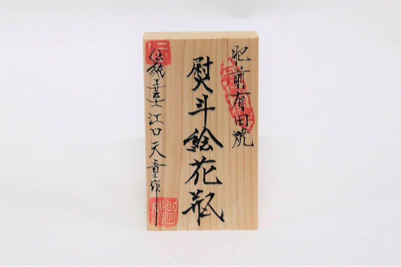 金龍窯 熨斗絵花瓶 画像サブ3