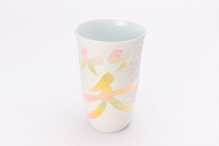 楽々シリーズ 「笑」 フリーカップ (化粧箱入り) 画像メイン