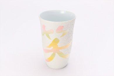 楽々シリーズ 「笑」 フリーカップ (化粧箱入り)