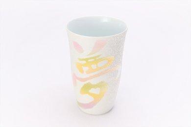 楽々シリーズ 「夢」 フリーカップ (化粧箱入り)