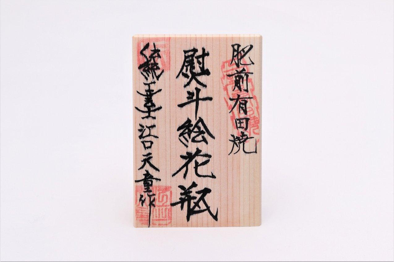 金龍窯 金彩熨斗絵ミニ花瓶 画像サブ5