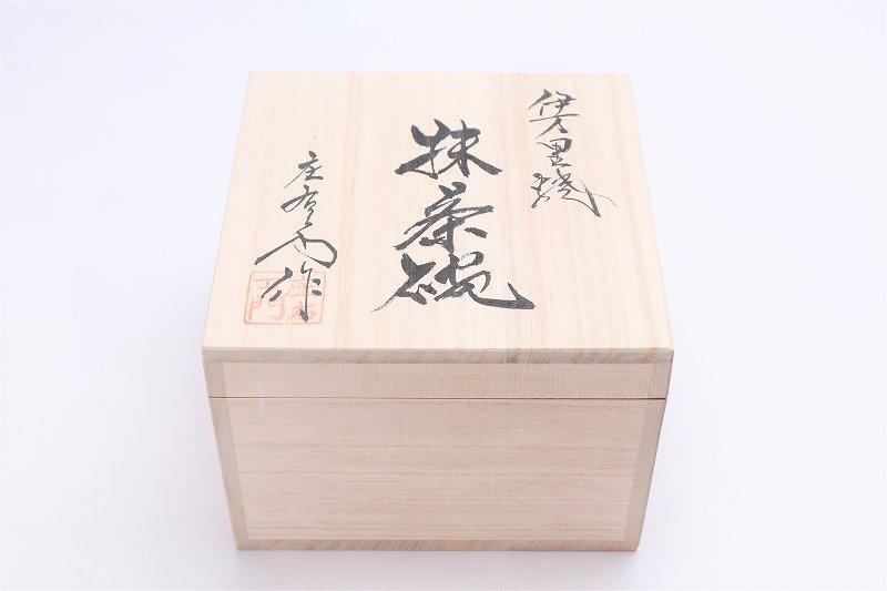 田庄陶苑 錦魯山人椿 抹茶碗(木箱付) 画像サブ6