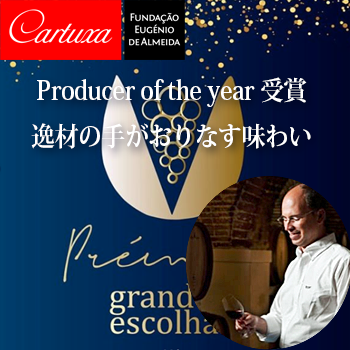 Winemaker of the year受賞 逸材の手がおりなすワイン