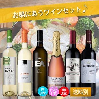 お鍋にあうワインセット発売中!