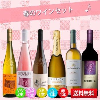 春のワインセット
