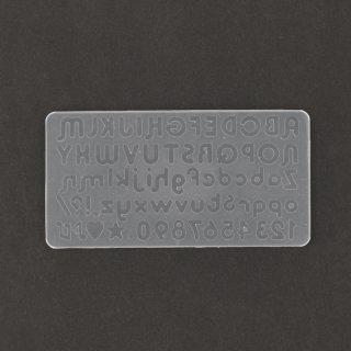 シリコンモールド・フォントCセット