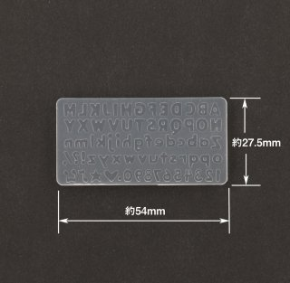 シリコンモールド・フォントBミニセット(ハーバリウムペン用)