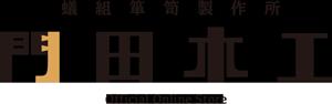 蟻組箪笥製作所「門田木工」公式オンラインストア