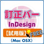 訂正バー for InDesign (mac) 試用版