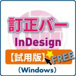 訂正バー for InDesign (win) 試用版