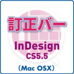訂正バー for InDesign CS5.5 (mac)