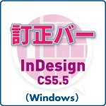 訂正バー for InDesign CS5.5 (win)