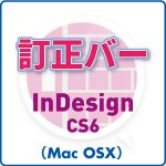 訂正バー for InDesign CS6 (mac)