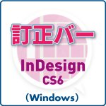 訂正バー for InDesign CS6 (win)