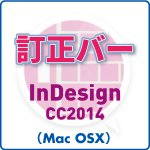 訂正バー for InDesign CC2014 (mac)