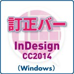 訂正バー for InDesign CC2014 (win)