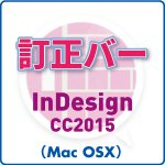訂正バー for InDesign CC2015 (mac)