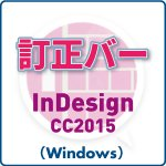 訂正バー for InDesign CC2015 (win)