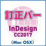 訂正バー for InDesign CC2017 (mac)