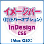 イメージバー for InDesign CS5 (mac)