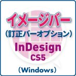 イメージバー for InDesign CS5 (win)