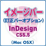 イメージバー for InDesign CS5.5 (mac)