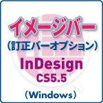イメージバー for InDesign CS5.5 (win)