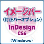 イメージバー for InDesign CS6 (win)