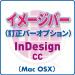 イメージバー for InDesign CC (mac)