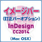 イメージバー for InDesign CC2014 (mac)