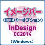 イメージバー for InDesign CC2014 (win)